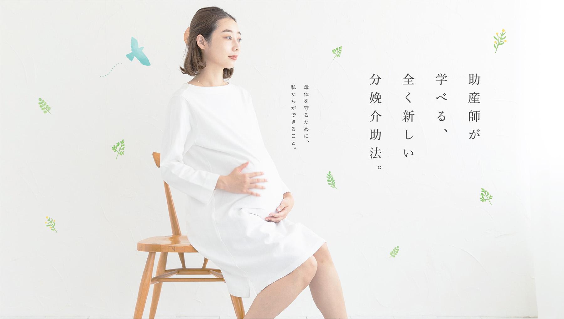 日本骨盤ケア助産学会