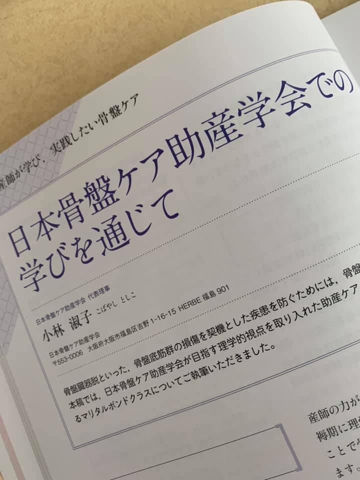 日本骨盤ケア助産学会での学びを通じて