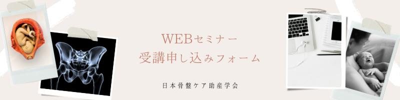 WEBコース受講申し込み